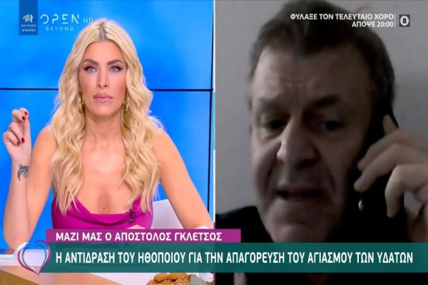 Απόστολος Γκλέτσος: Η αντίδρασή του για την απαγόρευση του αγιασμού των υδάτων (Video)