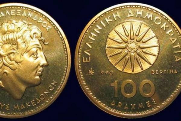 Πανζουρλισμός: Δε φαντάζεστε πόσο πωλούνται κέρματα των 100 δραχμών με το αστέρι της Βεργίνας!