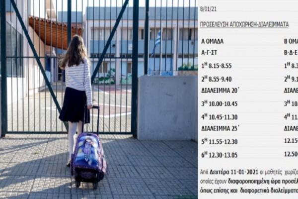 Σχολεία: Αυτά είναι τα προγράμματα για το «κουδούνι» της Δευτέρας