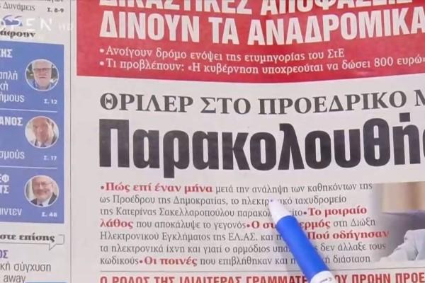 Τα πρωτοσέλιδα των εφημερίδων (08/02)