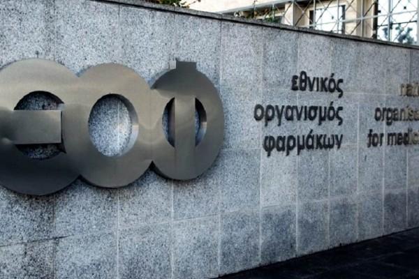 Συναγερμός από τον ΕΟΦ: Ανακαλείται άμεσα αντιψυχωσικό φάρμακο