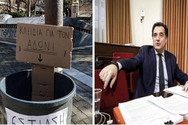 Εστίαση: Επιχειρηματίας ο Άδωνις Γεωργιάδης - Παραδίδουν τα κλειδιά τους οι επαγγελματίες! (Video)