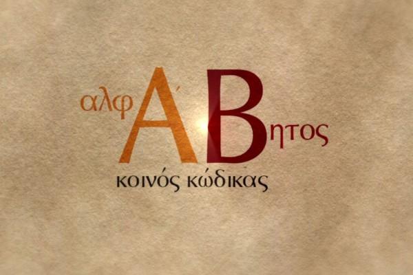 «Αλφάβητος - Κοινός κώδικας»: Η ιστορία και η εξέλιξη του ελληνικού αλφαβήτου στη νέα παραγωγή της COSMOTE TV
