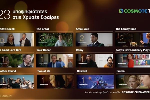 Το «χρυσό» περιεχόμενο της COSMOTE TV