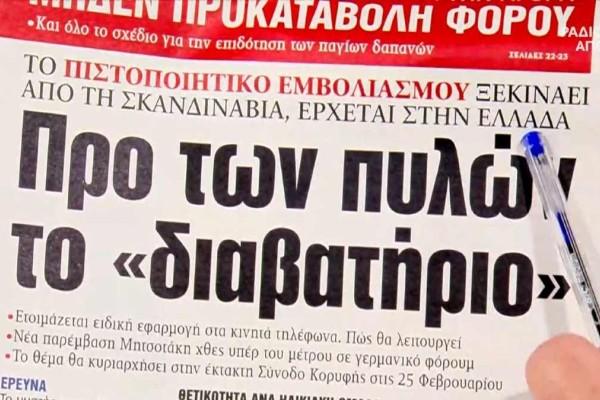 Τα πρωτοσέλιδα των εφημερίδων (05/02)