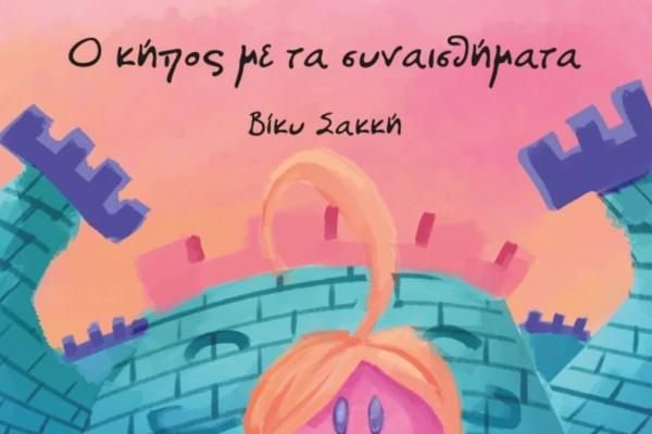 Βίκυ Σακκή: Ο κήπος με τα συναισθήματα