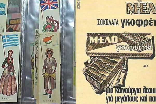 Η ελληνική γκοφρέτα που κυριάρχησε στην αγορά και εξαφανίστηκε