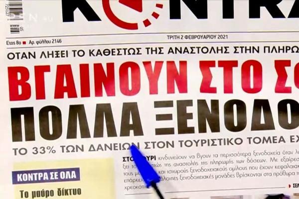 Τα πρωτοσέλιδα των εφημερίδων (02/02)