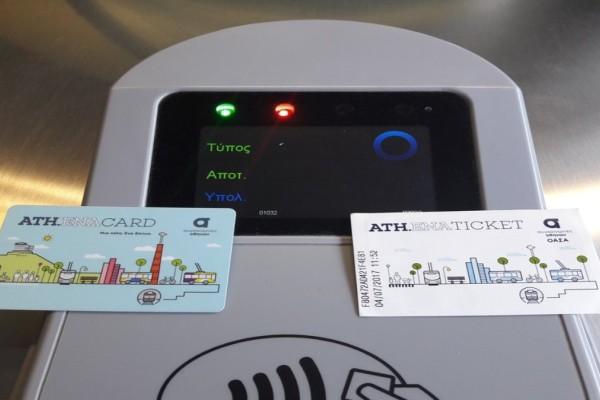 ΟΑΣΑ: Πώς θα φορτίζουμε online τις ανώνυμες κάρτες για τα ΜΜΜ