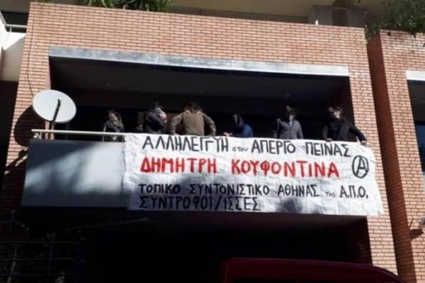 Παρέμβαση από αλληλέγγυους για τον Κουφοντίνα στο υπουργείο Υγείας