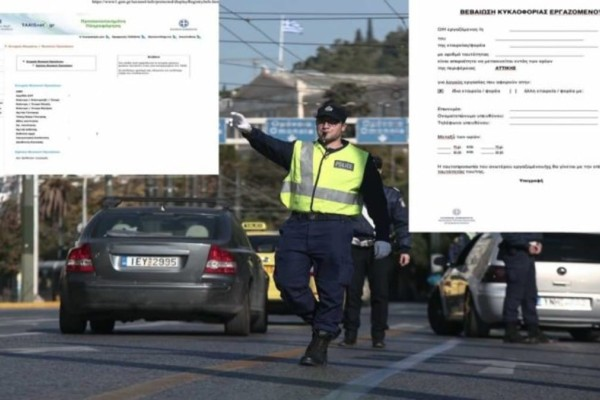 Lockdown: Τι αλλάζει από την Δευτέρα (15/02) με τις βεβαιώσεις μετακίνησης