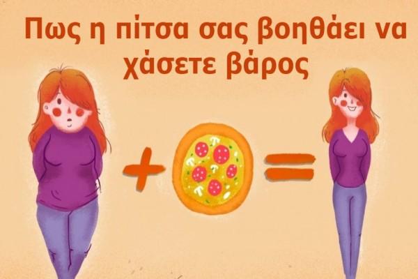 Θέλετε να χασετε εύκολα τα περιττά κιλά; Φάτε μπόλικη πίτσα λένε οι επιστήμονες!