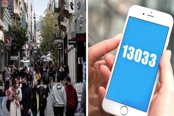 13033: Νέο SMS για ψώνια σε τρεις ώρες - Πώς θα λειτουργήσει η αγορά