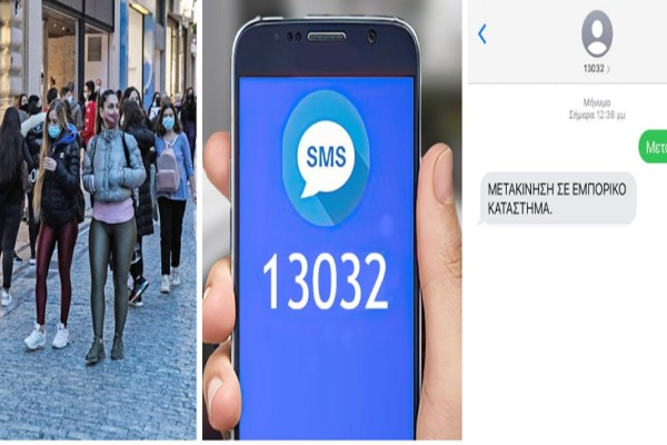 13032: Νέο SMS! Νέος κωδικός θα μπει στις ζωές μας (Video)