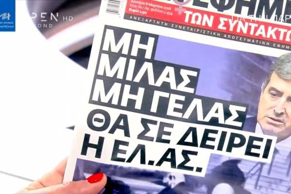 Τα πρωτοσέλιδα των εφημερίδων (08/03)