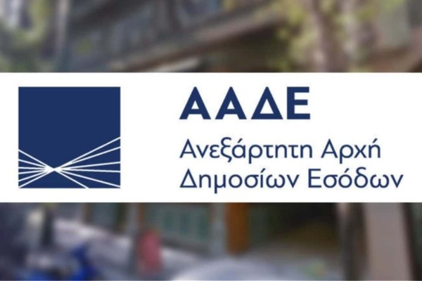 ΑΑΔΕ: Σε λειτουργεία η πλατφόρμα υποβολής τροποποιητικών δηλώσεων COVID
