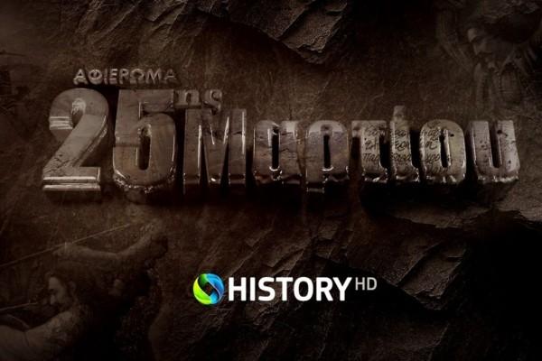 To COSMOTE HISTORY HD τιμά την Επανάσταση του 1821