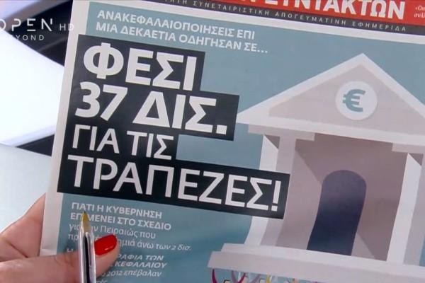 Τα πρωτοσέλιδα των εφημερίδων (29/03)