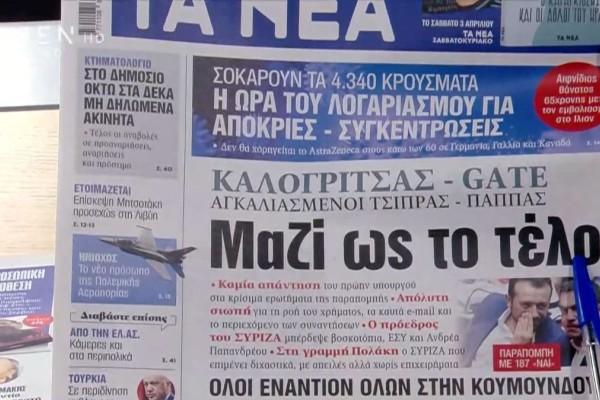 Τα πρωτοσέλιδα των εφημερίδων (31/03)