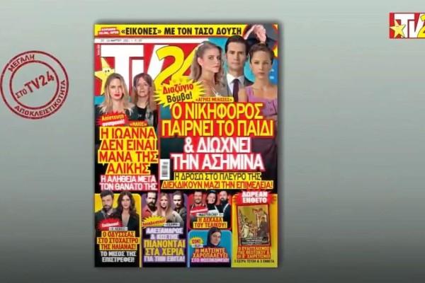Tv24: Διαζύγιο