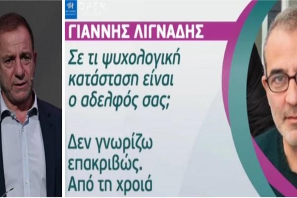 Υπόθεση Δημήτρη Λιγγνάδη: «Ο αδερφός μου έχει...» - Αποκαλύψεις για την κατάσταση του ηθοπoιού-σκηνοθέτη (Video)