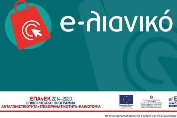 «E-λιανικό»: Πώς θα υποβάλετε ηλεκτρονικά την αίτηση - Ποιοι οι δικαιούχοι