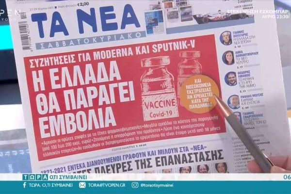 Τα πρωτοσέλιδα των εφημερίδων (27/03)