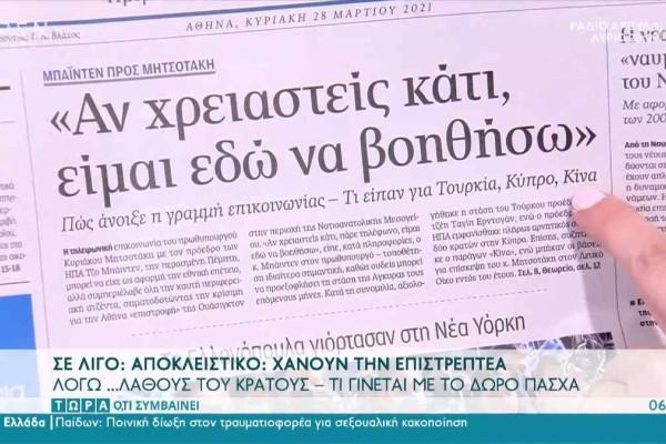 Τα πρωτοσέλιδα των εφημερίδων (28/03)