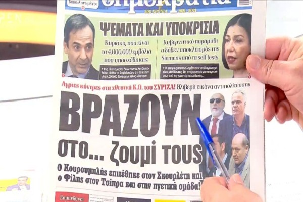 Τα πρωτοσέλιδα των εφημερίδων (30/03)