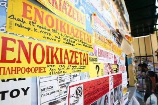 Μείωση ενοικίου: Ποιοι δικαιούνται απαλλαγή - Ποιοι «κούρεμα» 40%