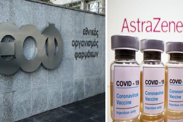 Κορωνοϊός: Διαψεύδει ο ΕΟΦ απόσυρση παρτίδας του εμβολίου της AstraZeneca στην Ελλάδα
