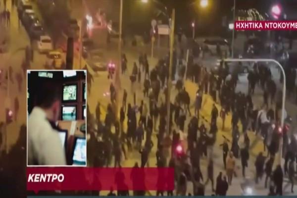 Επεισόδια Νέα Σμύρνη: «Είμαστε εγκλωβισμένοι...»  - Οι δραματικοί διάλογοι την ώρα της επίθεσης στον αστυνομικό (Video)