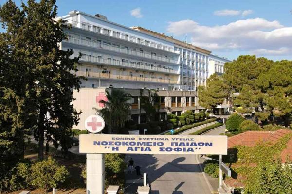 Νοσοκομείο Παίδων