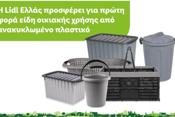 Η Lidl Ελλάς προσφέρει για πρώτη φορά είδη οικιακής χρήσης από ανακυκλωμένο πλαστικό