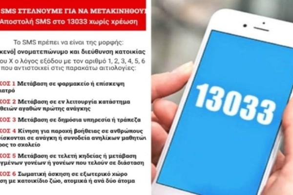 Οι αλλαγές στο SMS 13033 - Τι ισχύει με τους κωδικούς 2, 3, 4 και 6
