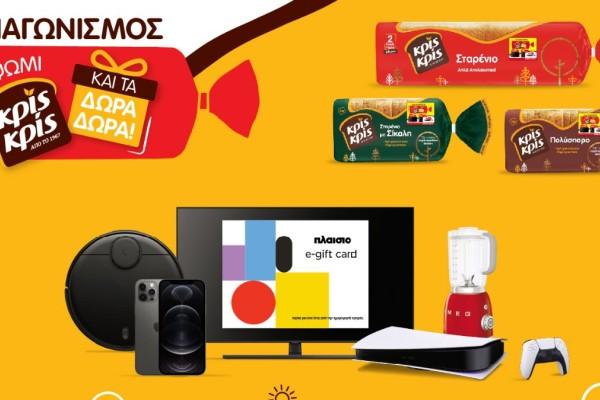 Nέες συσκευασίες Κρίς Κρίς και πολλά δώρα για τους καταναλωτές!