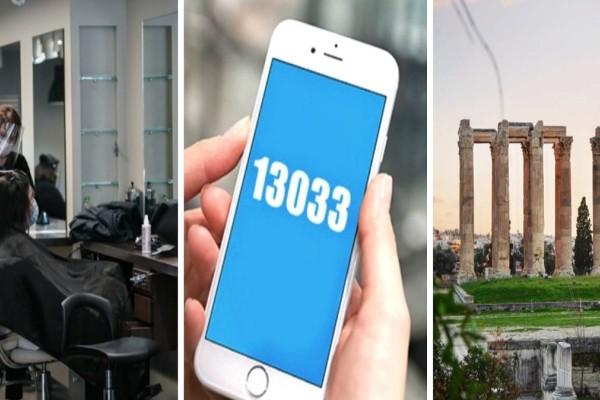 Μετακίνηση εκτός δήμου με SMS στο 13033 - Τι ισχύει για κομμωτήρια και αρχαιολογικούς χώρους (Video)