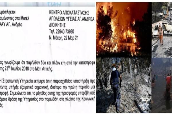 Πυρκαγιά στο Μάτι: Ο στρατός ξεσπιτώνει πυρόπληκτους! (Video)