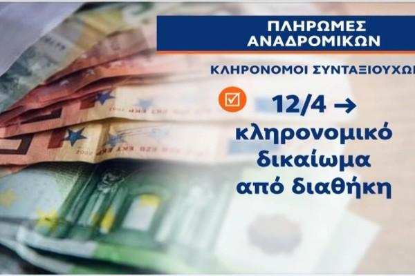 Αναδρομικά κληρονόμων - επιδόματα ΟΑΕΔ: Αναλυτικά οι πληρωμές έως 12 Μαρτίου