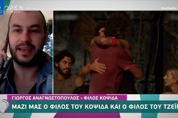 Survivor 4: Αποκαλύψεις από φίλο του Κοψιδά - «Έκανε λάθη, επηρέασε καταστάσεις»