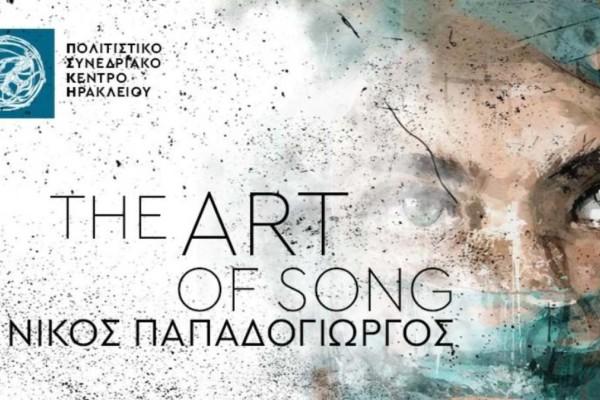Η τέχνη του τραγουδιού φωτίζεται μέσα από μια live streaming συναυλία