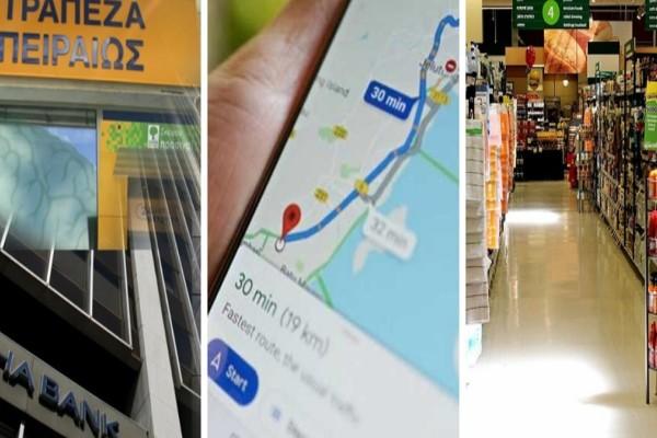 Σούπερ μάρκετ & Τράπεζες: Πως θα δείτε εάν είναι στα όρια του δήμου ή εντός 2 χιλιομέτρων (photo)
