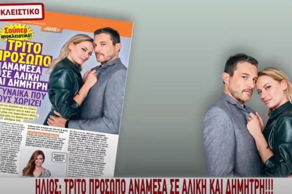 TV24: Ήλιος - Τρίτο πρόσωπο ανάμεσα σε Αλίκη και Δημήτρη!