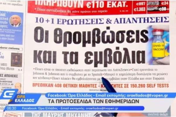 Τα πρωτοσέλιδα των εφημερίδων (12/04)
