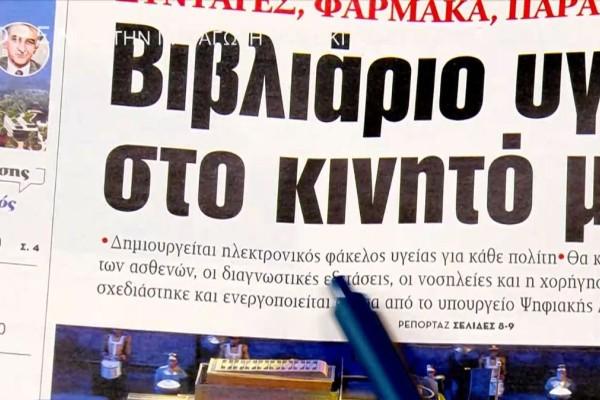 Τα πρωτοσέλιδα των εφημερίδων (05/04)