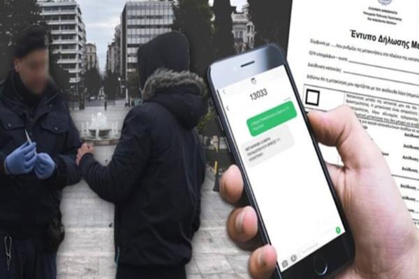 Τέλος το SMS στο 13033: Οι δύο πιθανές ημερομηνίες για την κατάργησή του