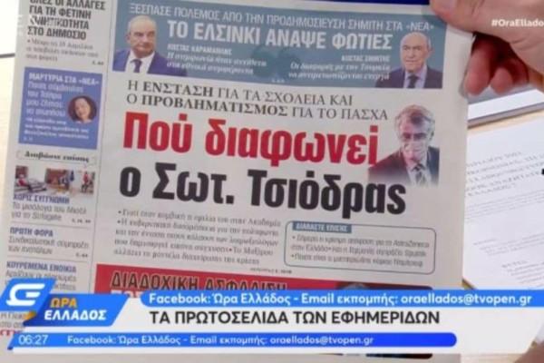 Τα πρωτοσέλιδα των εφημερίδων (09/04)