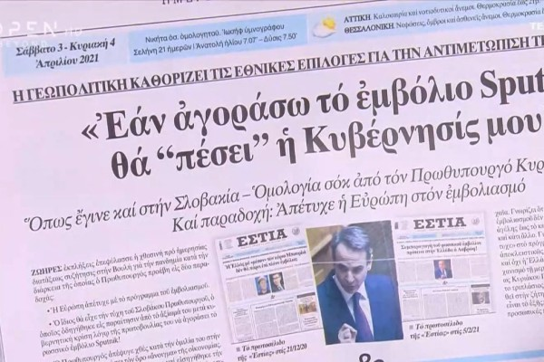 Τα πρωτοσέλιδα των εφημερίδων (03/04)