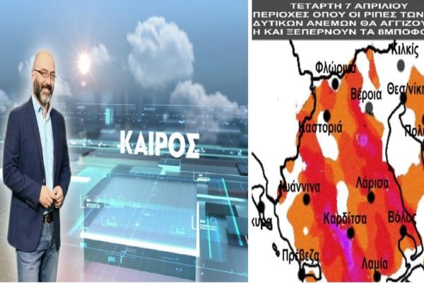 Προειδοποίηση Σάκη Αρναούτογλου: «Ιδιαίτερη προσοχή σήμερα σε αυτές τις περιοχές...» (photo)