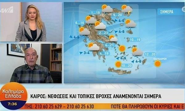 «Χαλάει ο καιρός από την Παρασκευή»- Η πρόγνωση των επόμενων ημερών από τον Αρνιακό